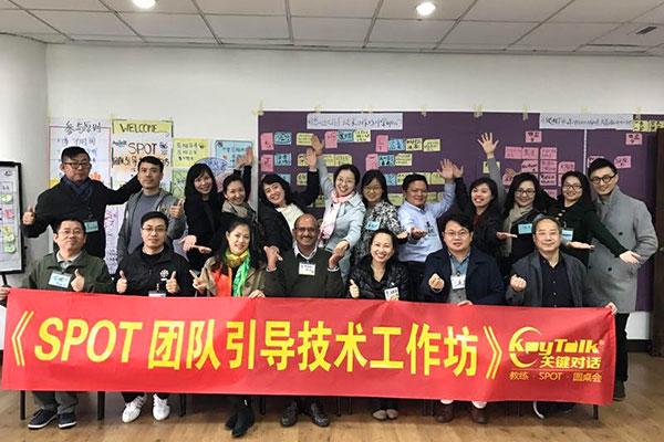 Shenzhen SPOT 2 January 2017