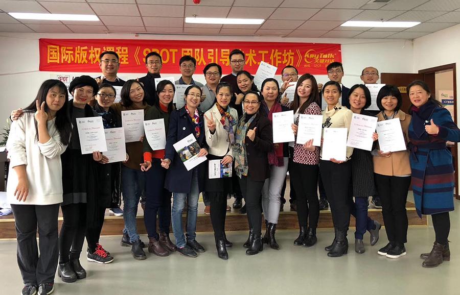 Chengdu SPOT workshop 24-26 Nov 2017