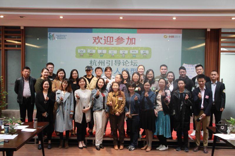 Hangzhou Forum on 20 October 2018