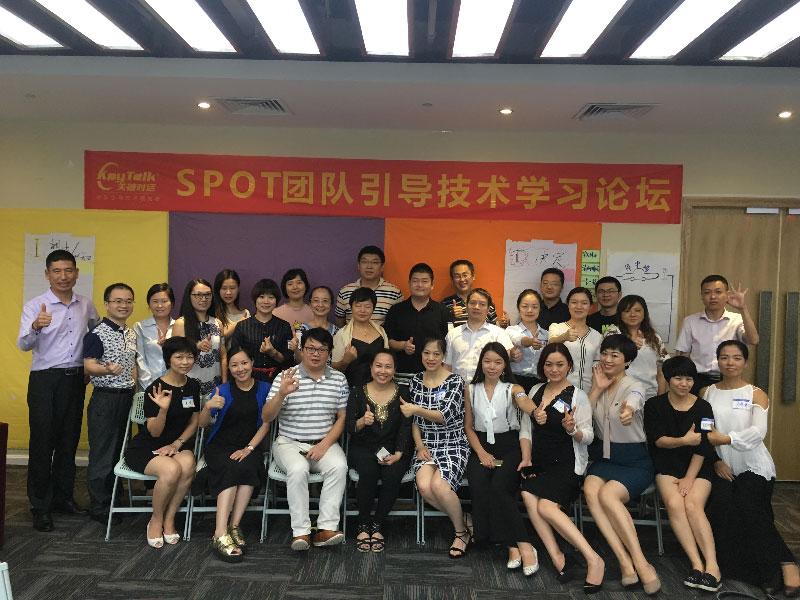 Shenzhen Forum 3 August 2017